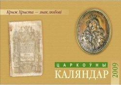 ЦАРКОЎНЫ КАЛЯНДАР 2009