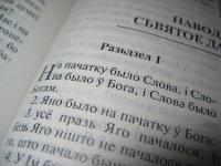 """""""ГОД СПАГАДЛІВАСЬЦІ ГОСПАДА"""""""