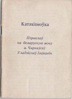 Споўнілася 15 год з дня смерці а. Уладзіслава Чарняўскага