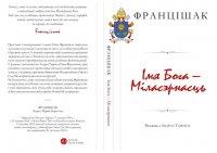 """З'явілася беларускае выданне кнігі Папы Францішка """"Імя Бога – Міласэрнасць"""""""