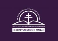 XXIIІ грэка-каталіцкая пілігрымка Віцебск – Полацк, 11-15 ліпеня 2017