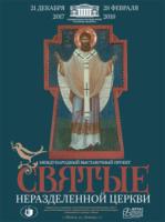 У Мінску працуе выстава пра святых непадзеленай Царквы