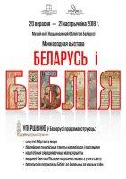 Беларусь і Біблія