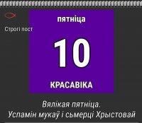 Анлайн-трансляцыя багаслужбы Вялікай Пятніцы: Вынас Плашчаніцы