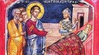 Літургія анлайн: Нядзеля 4-я па Пяцідзесятніцы