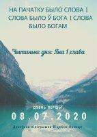 """Orientale Lumen - Святло Ўсходу"", Віцебск – Полацк 2020"