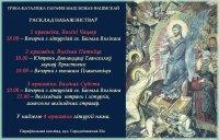 Расклад набажэнстваў на Вялікі Тыдзень парафіі Маці Божай Фацімскай у Гродне