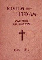 """75 гадоў малітоўніку """"Божым шляхам"""""""